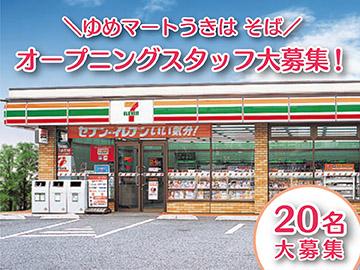 増田石油(株) セブン-イレブンうきは千年店のアルバイト情報