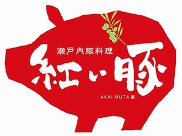 紅い豚 松山店のアルバイト情報