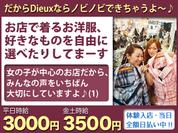 CLUB Dieux(デュー)のアルバイト情報