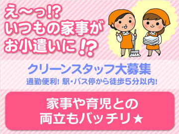 北陸千代田株式会社のアルバイト情報