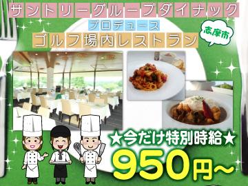近鉄賢島カンツリークラブレストランのアルバイト情報