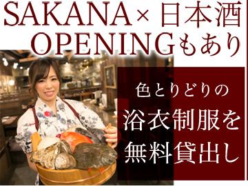 四十八漁場/魚米(うおべえ)/墨之栄/なきざかな 合同募集のアルバイト情報