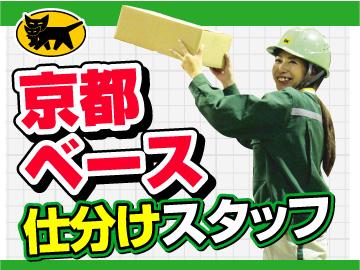 ヤマト運輸株式会社 京都ベース店のアルバイト情報