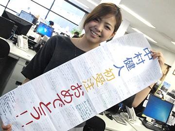 株式会社日本マンプランニングのアルバイト情報