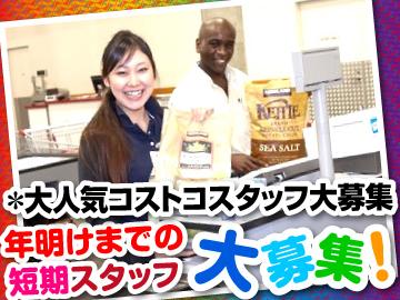 コストコホールセールジャパン株式会社中部空港倉庫店のアルバイト情報