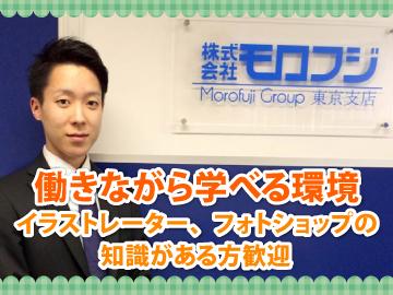 (株)モロフジ 本社のアルバイト情報