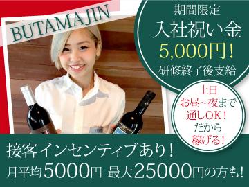 BUTAMAJIN/焼肉ハウス大将軍 (駅前店・大泉店・桜木町店)のアルバイト情報