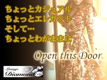 Lounge Diamond  〜ダイアモンド〜のアルバイト情報