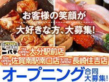 株式会社ヨシックス九州事業部/居酒屋ニパチ・や台ずしのアルバイト情報