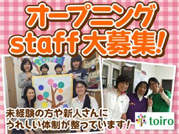 障がい児の学童保育toiro 4施設合同募集のアルバイト情報