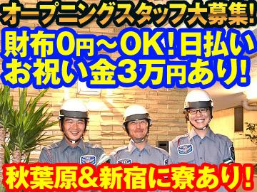 株式会社TOKYO EYE SERVICE のアルバイト情報