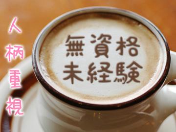 (株)ネオキャリア ナイス!介護事業部 札幌支店/FN01のアルバイト情報