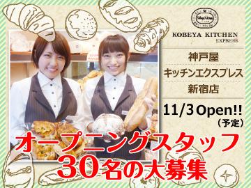 神戸屋キッチンエクスプレス 新宿店のアルバイト情報