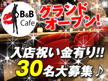 B&B Cafeのアルバイト情報