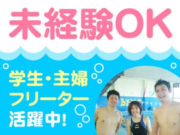 Beatスイミングクラブ(A)北九州店(旧穴生)(B)黒崎店のアルバイト情報