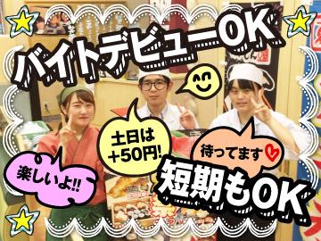寿司めいじん ゆめタウン行橋店のアルバイト情報