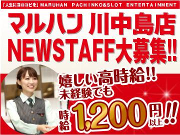 マルハン 川中島店/受付No.「1603」のアルバイト情報
