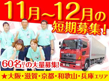日本郵便輸送株式会社 ★近畿エリア8営業所合同募集★のアルバイト情報