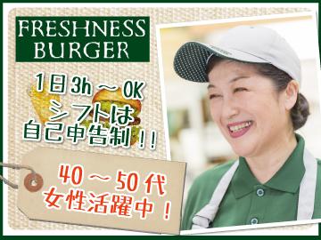 フレッシュネスバーガー 錦糸町店のアルバイト情報
