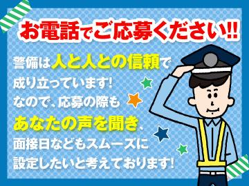 株式会社仙台グランド警備 本社のアルバイト情報