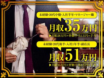 クラブ 櫻(さくら)のアルバイト情報
