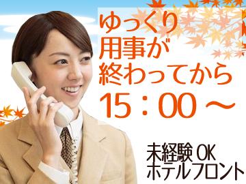 コンフォートホテル札幌南3西9のアルバイト情報