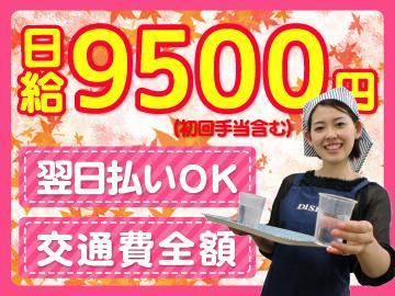 株式会社第一・エス・ピー 名古屋営業所のアルバイト情報