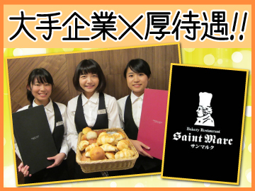 ベーカリーレストラン サンマルク ★関西エリア合同募集★のアルバイト情報