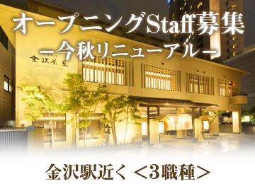 料理旅館金沢茶屋・割烹つづみのアルバイト情報
