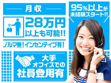 ジェイコム株式会社 (東証一部/ジェイコムグループ)のアルバイト情報