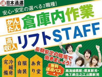 日本通運(株)アマゾン堺オペレーションのアルバイト情報