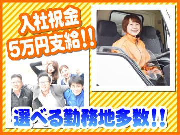 (株)ウィンコーポレーション(1)沼津(2)浜松営業所のアルバイト情報