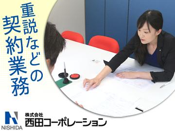 株式会社西田コーポレーションのアルバイト情報