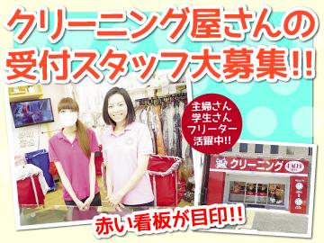 クリーニングハチショップ千代田店/松原店のアルバイト情報