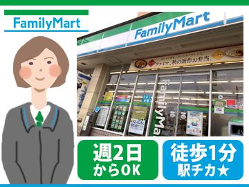 ファミリーマート 藤井寺駅前店のアルバイト情報