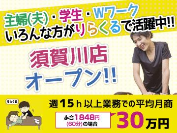 りらくる 須賀川店 ★NEW OPEN!!★のアルバイト情報