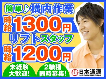 日本通運株式会社 シャープ大阪事業所のアルバイト情報
