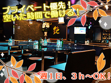Club 艶のアルバイト情報