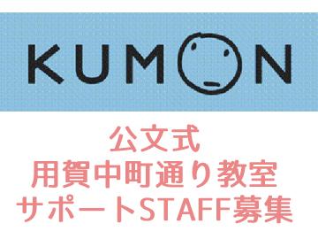 公文式 【用賀中町通り教室】のアルバイト情報