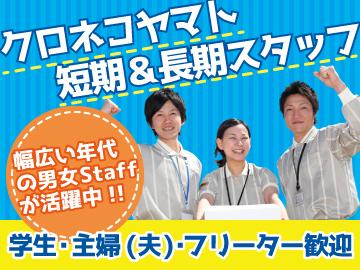 ヤマト運輸株式会社長崎主管支店のアルバイト情報