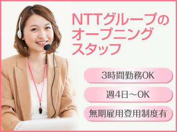 NTTヒューマンソリューションズ株式会社 福岡支店のアルバイト情報