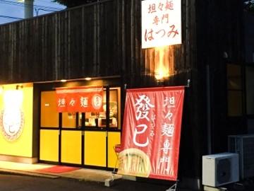 担々麺専門 發巳(はつみ) (A)矢板店 (B)芳賀町本店のアルバイト情報