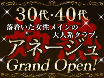 姉熟クラブ アネージュ ☆10月5日 GRAND OPEN!☆のアルバイト情報