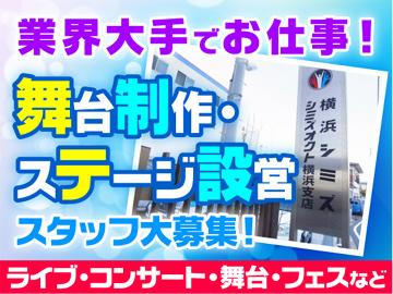 株式会社横浜シミズ 制作部(新横浜スタジオ)のアルバイト情報