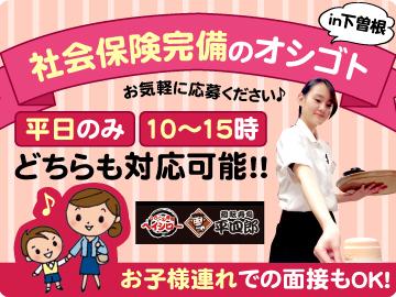 くるくる寿司 ヘイシロー 下曽根本店のアルバイト情報