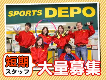 スポーツデポ 北海道合同募集(株式会社アルペン)のアルバイト情報