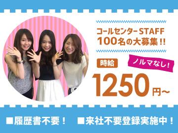 (株)セントメディア SA事業部西 金沢支店 CCTのアルバイト情報