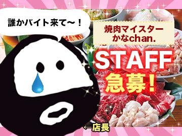 焼肉マイスター かなchan.のアルバイト情報