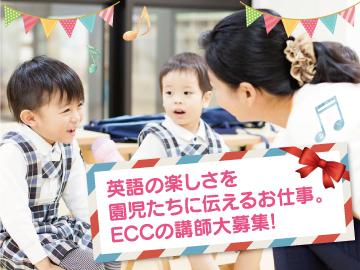 株式会社ECC 法人渉外事業部 幼児教育推進課(FA係)のアルバイト情報
