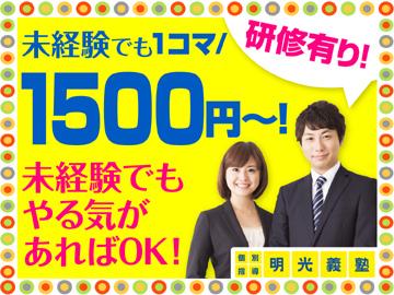 明光義塾 (1)則松教室 (2)黒崎西教室のアルバイト情報